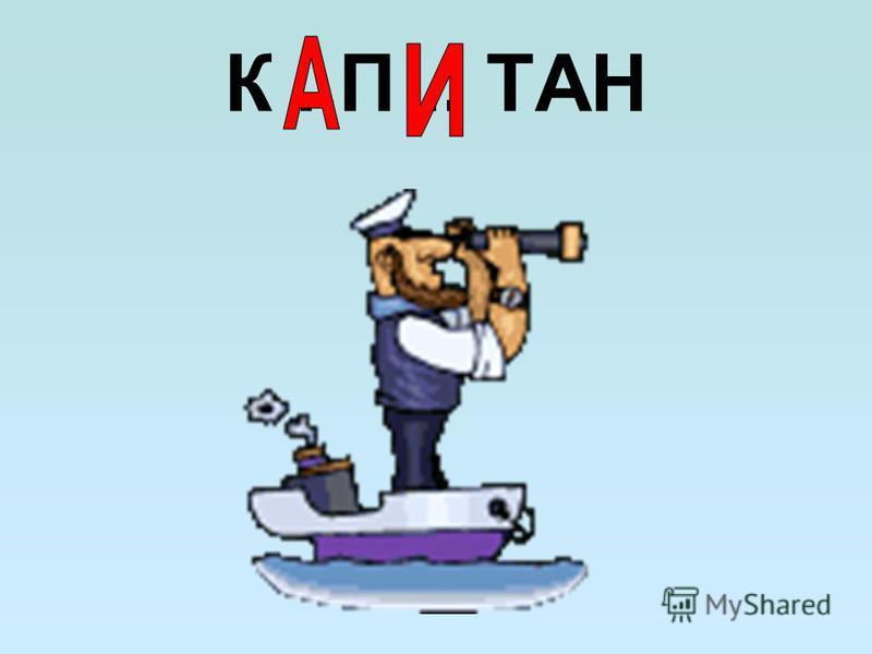К..П.. ТАН