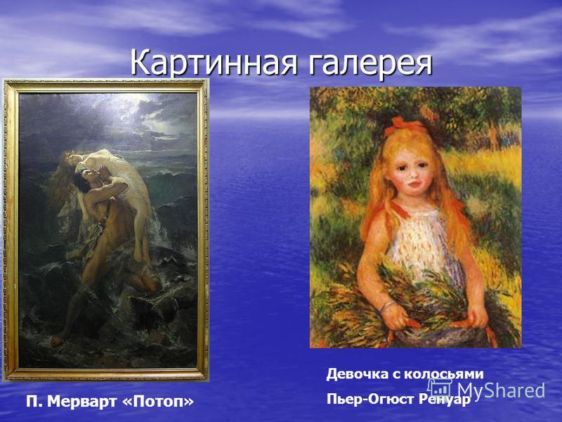 Картинная галерея П. Мерварт «Потоп» Девочка с колосьями Пьер-Огюст Ренуар