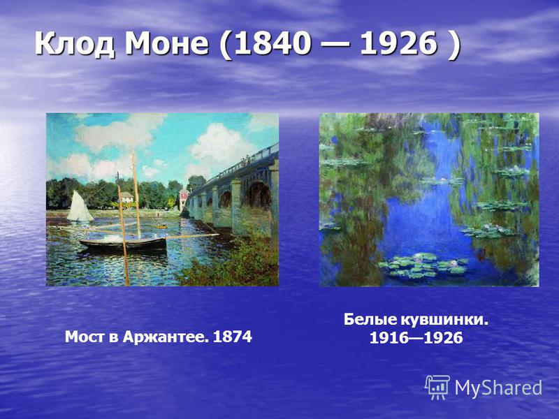 Клод Моне (1840 1926 ) Мост в Аржантее. 1874 Белые кувшинки. 19161926