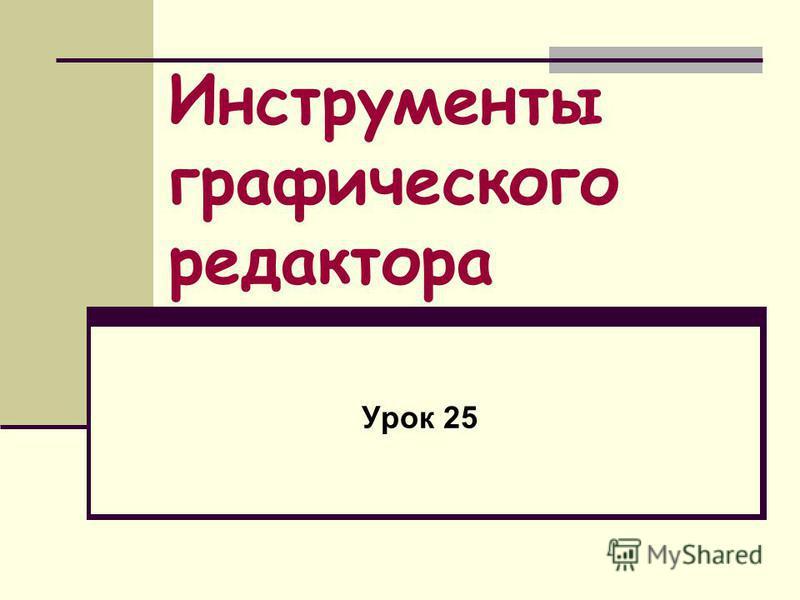 Инструменты графического редактора Урок 25