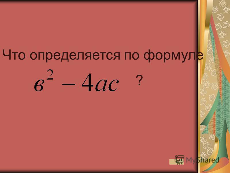 Что определяется по формуле ?