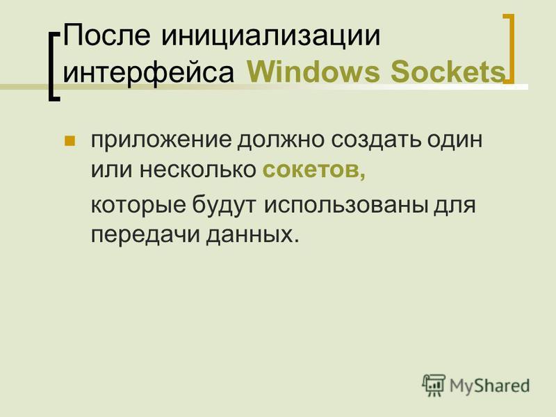 После инициализации интерфейса Windows Sockets приложение должно создать один или несколько сокетов, которые будут использованы для передачи данных.
