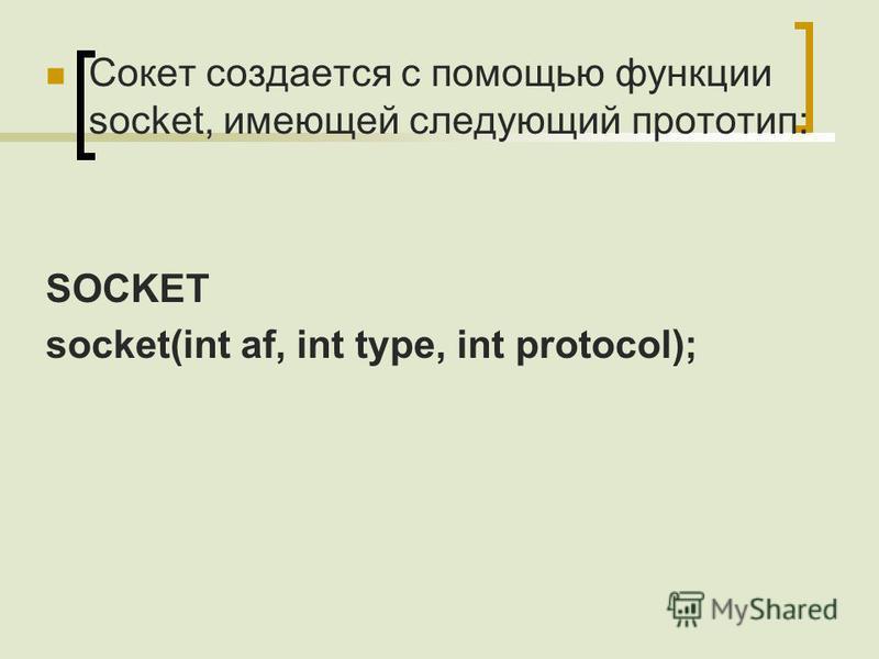 Сокет создается с помощью функции socket, имеющей следующий прототип: SOCKET socket(int af, int type, int protocol);