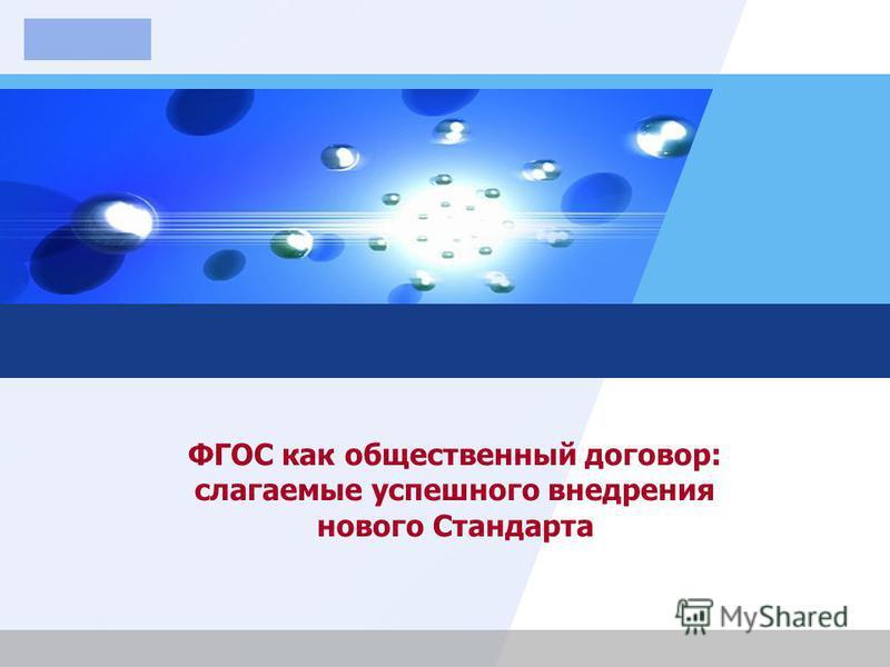 LOGO ФГОС как общественный договор: слагаемые успешного внедрения нового Стандарта