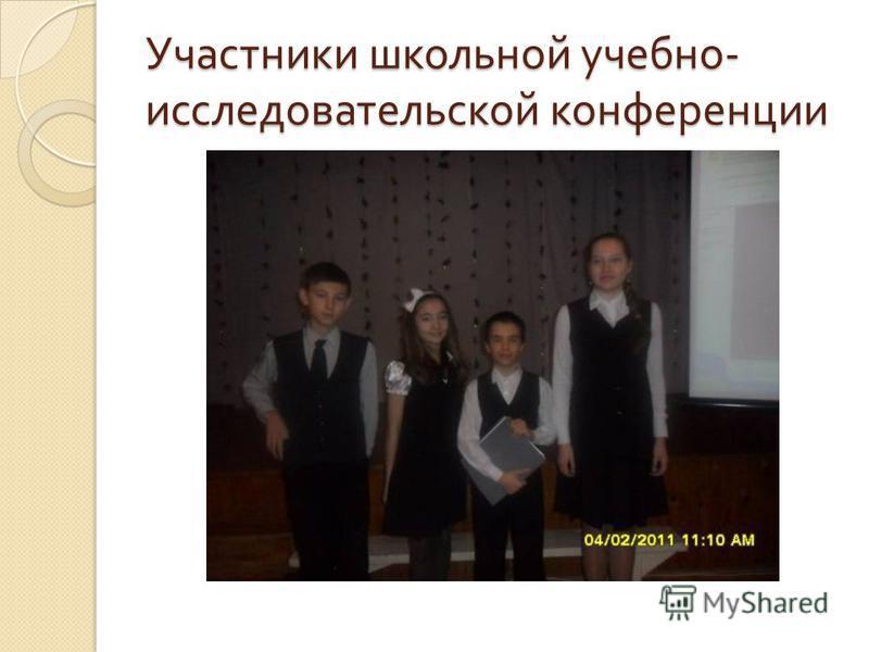 Участники школьной учебно - исследовательской конференции