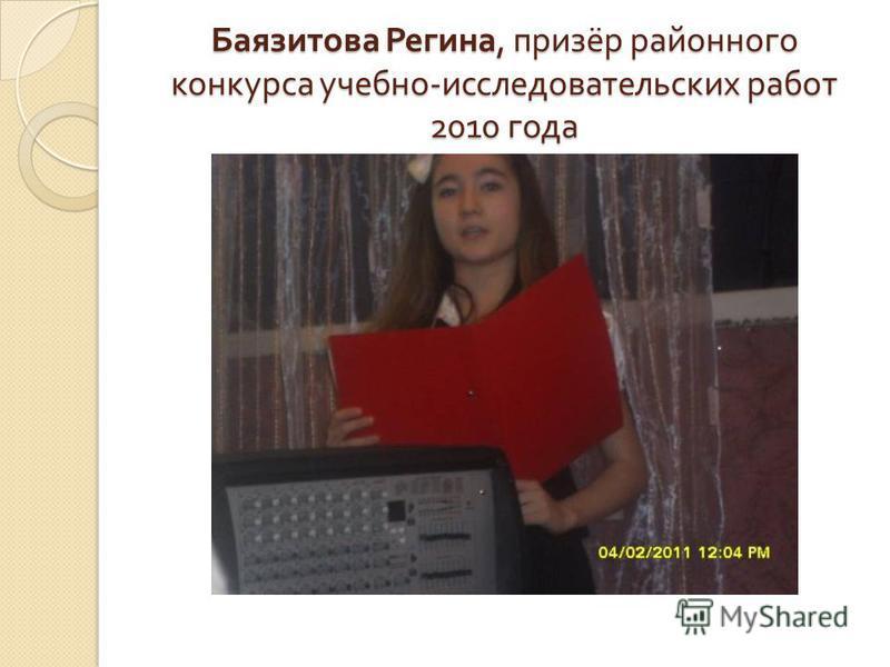 Баязитова Регина, призёр районного конкурса учебно - исследовательских работ 2010 года