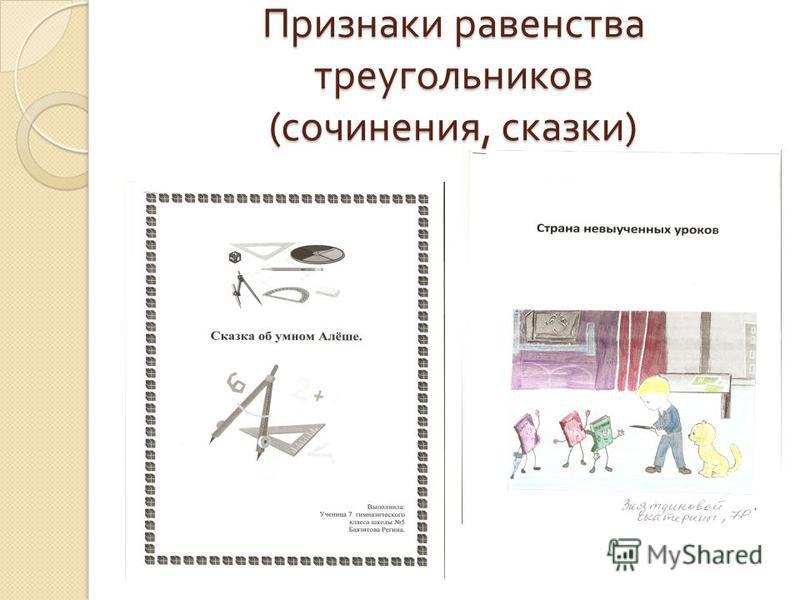 Признаки равенства треугольников ( сочинения, сказки )