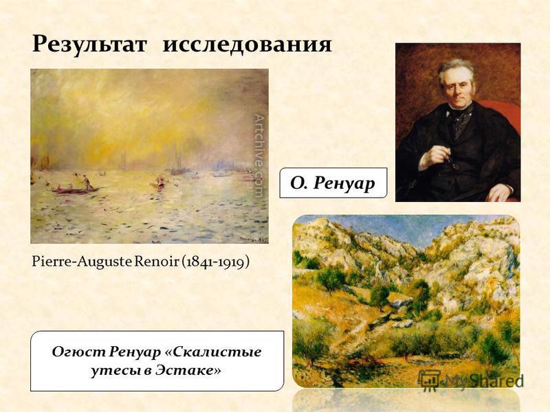 Огюст Ренуар «Скалистые утесы в Эстаке» О. Ренуар Pierre-Auguste Renoir (1841-1919) Результат исследования