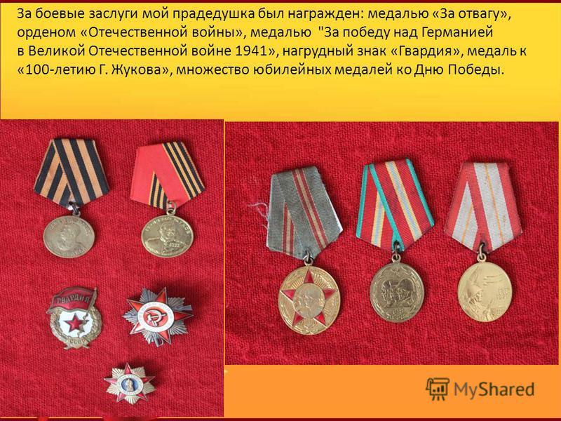 За боевые заслуги мой прадедушка был награжден: медалью «За отвагу», орденом «Отечественной войны», медалью