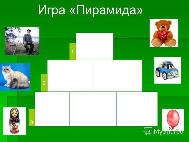 1 2 3 Игра «Пирамида»