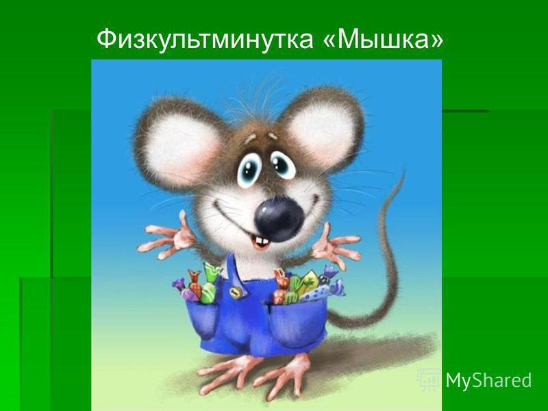 Физкультминутка «Мышка»