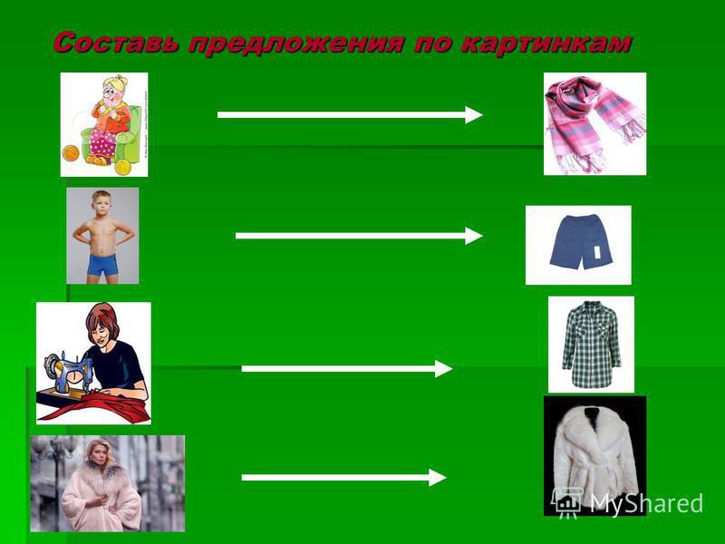 Составь предложения по картинкам