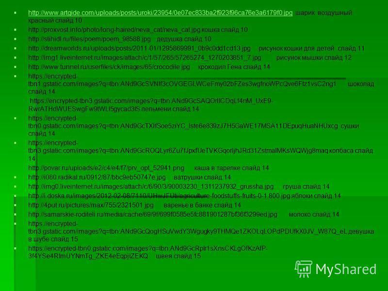 http://www.artgide.com/uploads/posts/uroki/23954/0e07ec833ba2f923f96ca76e3a6179f0. jpg шарик воздушный красный слайд 10 http://www.artgide.com/uploads/posts/uroki/23954/0e07ec833ba2f923f96ca76e3a6179f0. jpg http://proxvost.info/photo/long-haired/neva