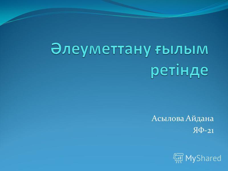 Асылова Айдана ЯФ-21