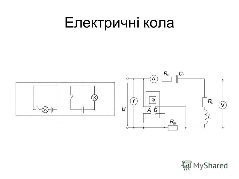 Електричні кола