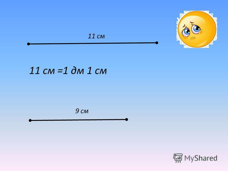 11 см 11 см =1 дм 1 см 9 см