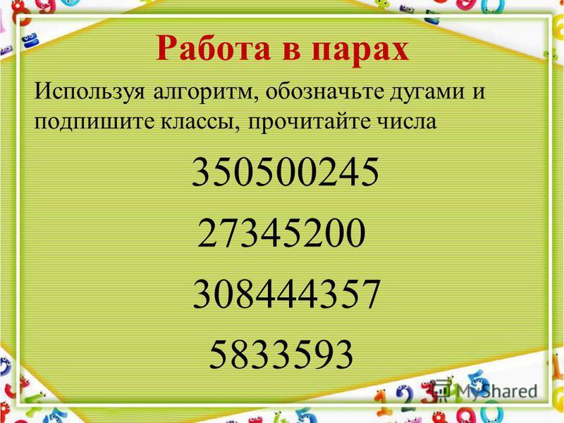 Работа в парах Используя алгоритм, обозначьте дугами и подпишите классы, прочитайте числа 350500245 27345200 308444357 5833593