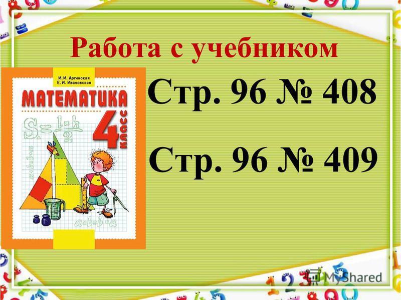 Работа с учебником Стр. 96 408 Стр. 96 409