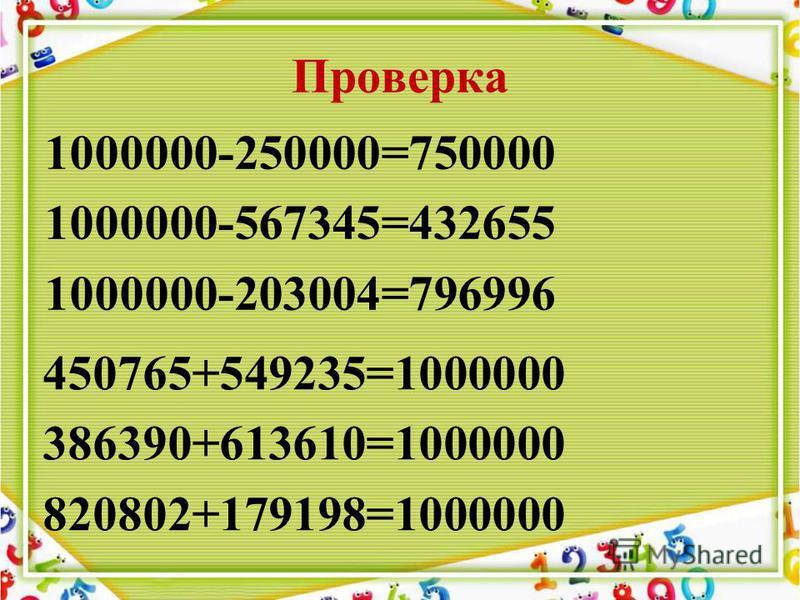 Проверка 1000000-250000=750000 1000000-567345=432655 1000000-203004=796996 450765+549235=1000000 386390+613610=1000000 820802+179198=1000000