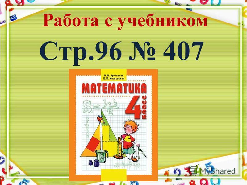 Стр.96 407 Работа с учебником