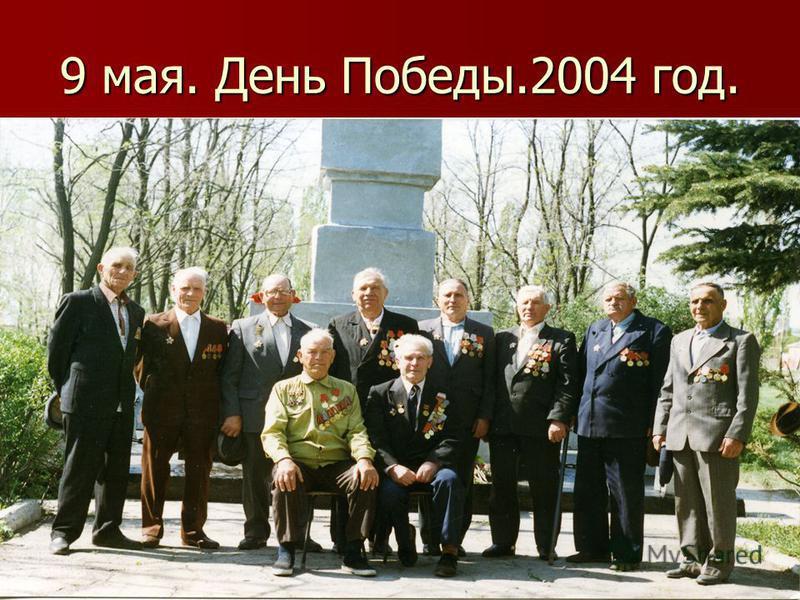 9 мая. День Победы.2004 год.