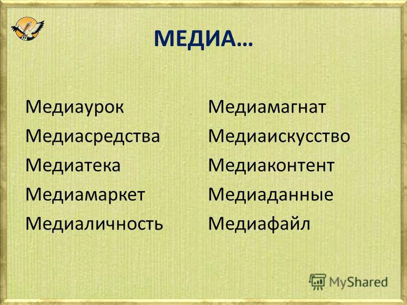 МЕДИАДИДАКТИКА МЕДИАДИДАКТИКА