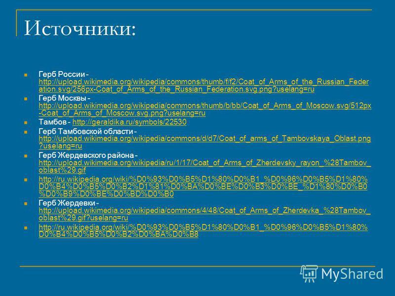 Источники: Герб России - http://upload.wikimedia.org/wikipedia/commons/thumb/f/f2/Coat_of_Arms_of_the_Russian_Feder ation.svg/256px-Coat_of_Arms_of_the_Russian_Federation.svg.png?uselang=ru http://upload.wikimedia.org/wikipedia/commons/thumb/f/f2/Coa