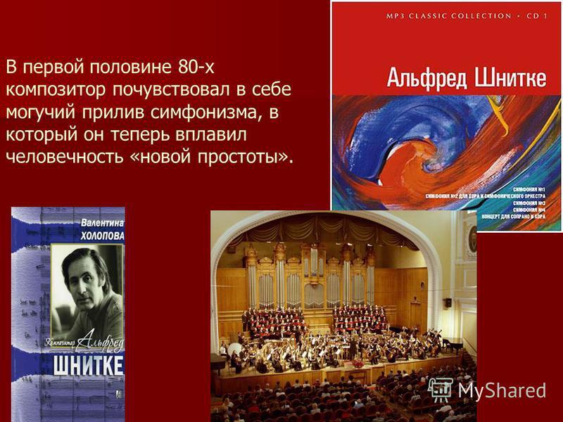 В первой половине 80-х композитор почувствовал в себе могучий прилив симфонизма, в который он теперь вплавил человечность «новой простоты».