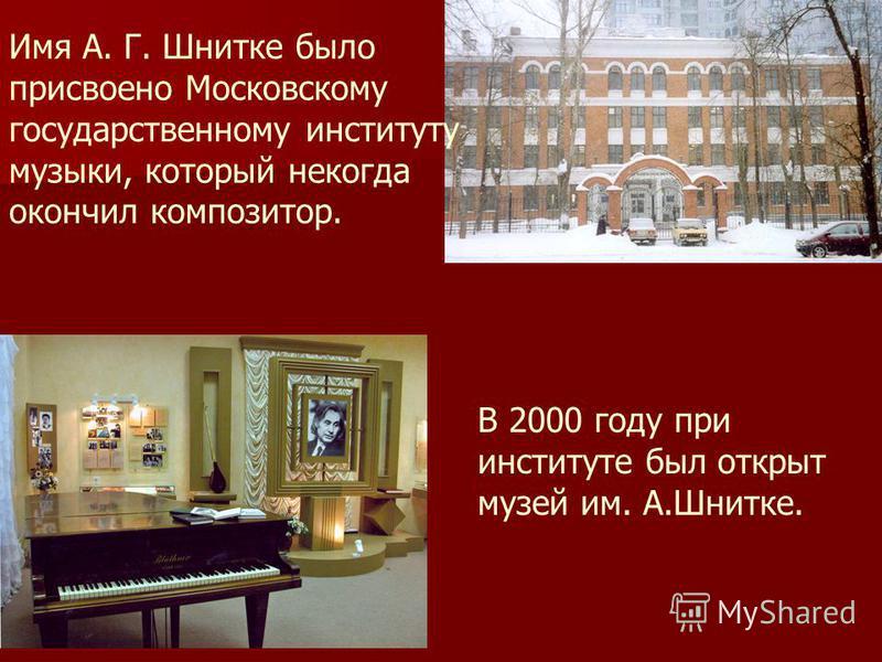 Имя А. Г. Шнитке было присвоено Московскому государственному институту музыки, который некогда окончил композитор. В 2000 году при институте был открыт музей им. А.Шнитке.