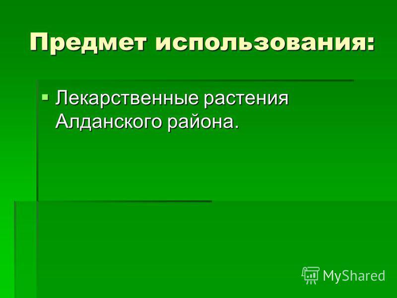 Предмет использования: Лекарственные растения Алданского района. Лекарственные растения Алданского района.