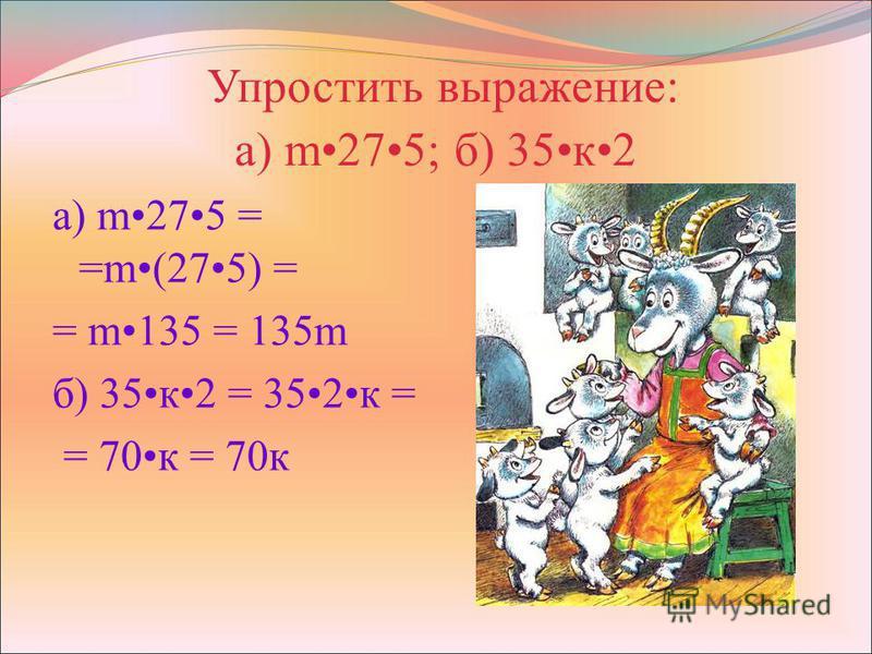 Упростить выражение: а) m275; б) 35 к 2 а) m275 = =m(275) = = m135 = 135m б) 35 к 2 = 352 к = = 70 к = 70 к