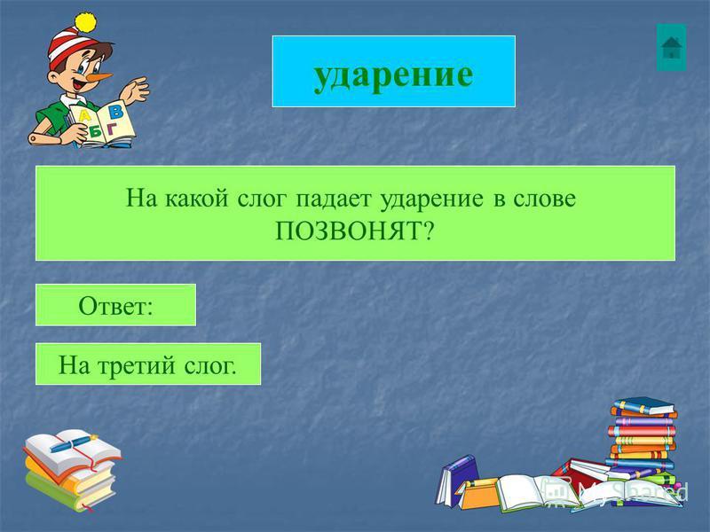 ударение На какой слог падает ударение в слове ПОЗВОНЯТ? Ответ: На третий слог.