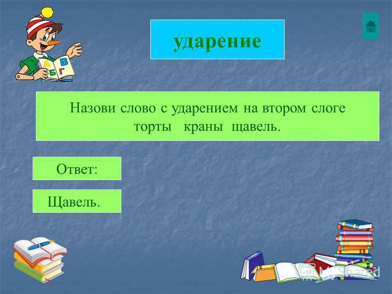 ударение Назови слово с ударением на втором слоге торты краны щавель. Ответ: Щавель.