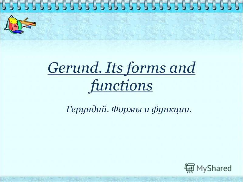Gerund. Its forms and functions Герундий. Формы и функции.