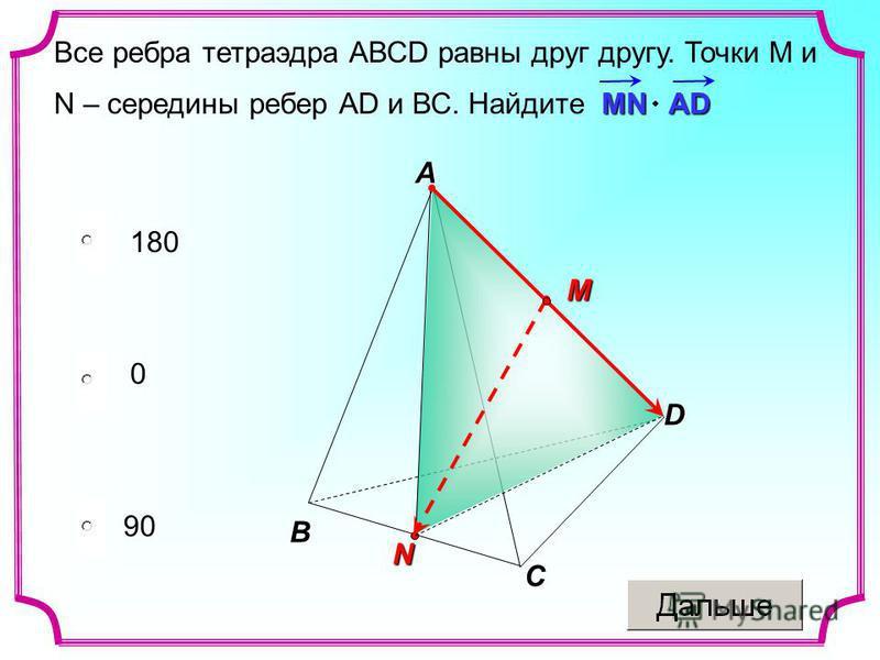 Все ребра тетраэдра АВСD равны друг другу. Точки М и N – середины ребер АD и ВС. Найдите MN AD B C N A D M 0 90 180
