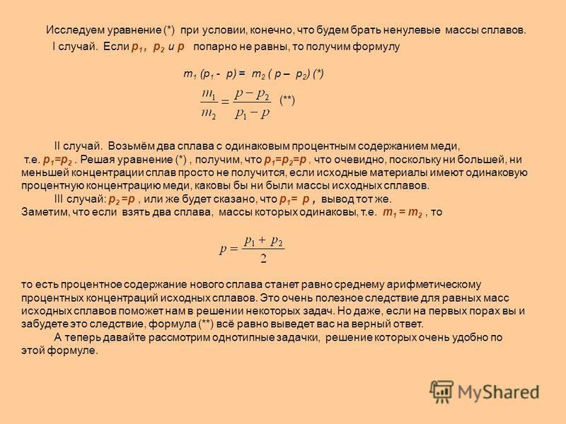 m 1 (p 1 - p) = m 2 ( p – p 2 ) (*) (**) II случай. Возьмём два сплава с одинаковым процентным содержанием меди, т.е. p 1 =p 2. Решая уравнение (*), получим, что p 1 =p 2 =p, что очевидно, поскольку ни большей, ни меньшей концентрации сплав просто не