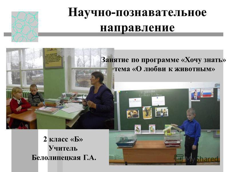 Научно-познавательное направление Занятие по программе «Хочу знать» тема «О любви к животным» 2 класс «Б» Учитель Белолипецкая Г.А.