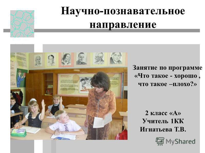 Научно-познавательное направление Занятие по программе «Что такое - хорошо, что такое –плохо?» 2 класс «А» Учитель 1КК Игнатьева Т.В.