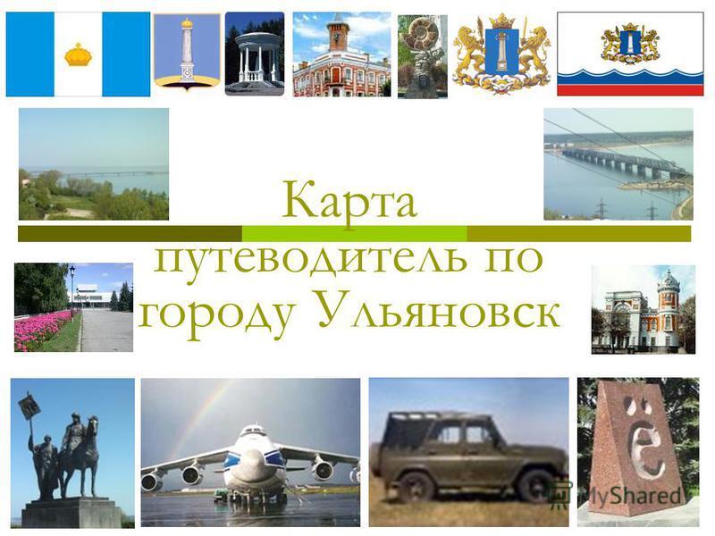 Карта путеводитель по городу Ульяновск