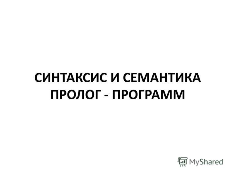 СИНТАКСИС И СЕМАНТИКА ПРОЛОГ - ПРОГРАММ