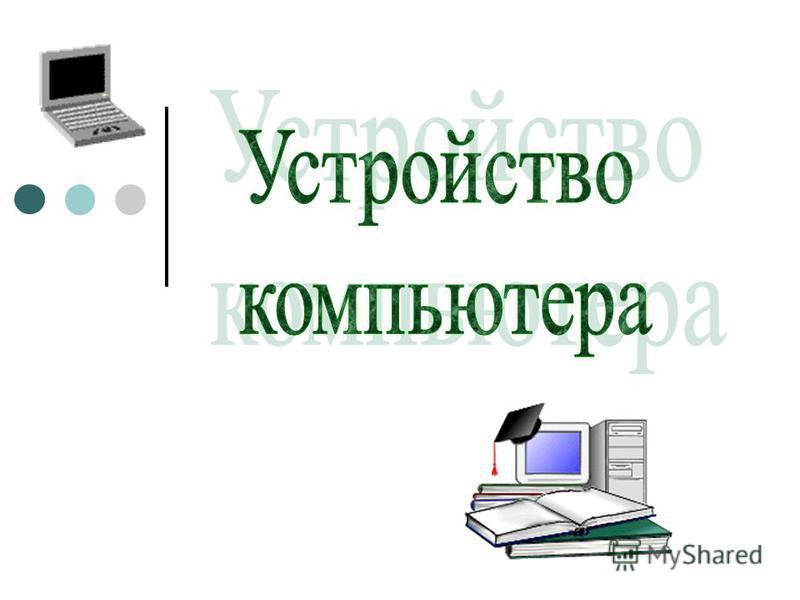 конспект урока по информатике на тему знакомство с компьютером