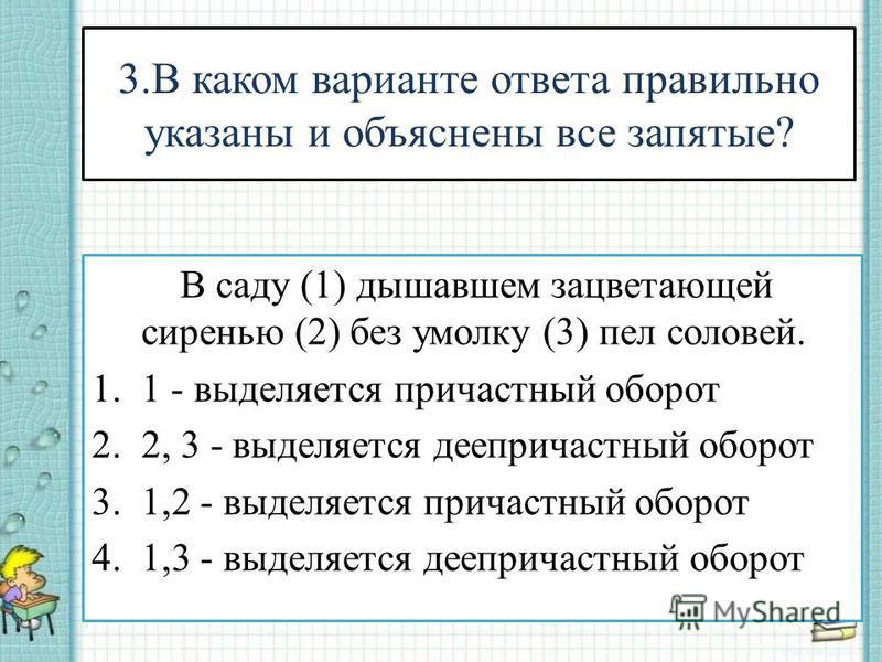3. В каком варианте ответа правильно указаны и объяснены все запятые? В саду (1) дышавшем зацветающей сиренью (2) без умолку (3) пел соловей. 1.1 - выделяется причастный оборот 2.2, 3 - выделяется деепричастный оборот 3.1,2 - выделяется причастный об