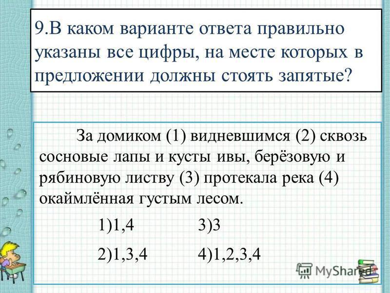 9. В каком варианте ответа правильно указаны все цифры, на месте которых в предложении должны стоять запятые? За домиком (1) видневшимся (2) сквозь сосновые лапы и кусты ивы, берёзовую и рябиновую листву (3) протекала река (4) окаймлённая густым лесо