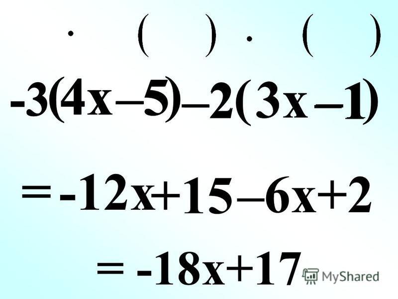 – ( – 2x + 4 + b – k ) –(–2x+4+b–k) + – – + = Если перед скобками стоит знак «–», то при раскрытии скобок знаки слагаемых в скобках заменяются на противоположные.