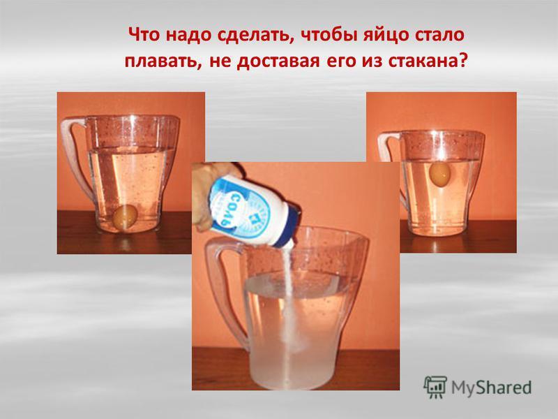 Что надо сделать, чтобы яйцо стало плавать, не доставая его из стакана?