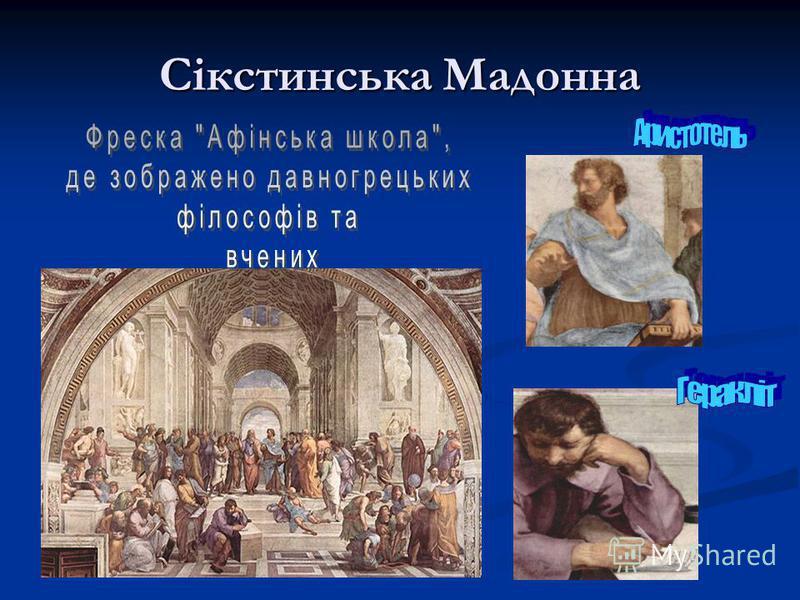 Сікстинська Мадонна