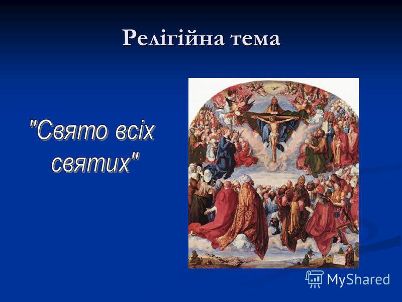 Релігійна тема