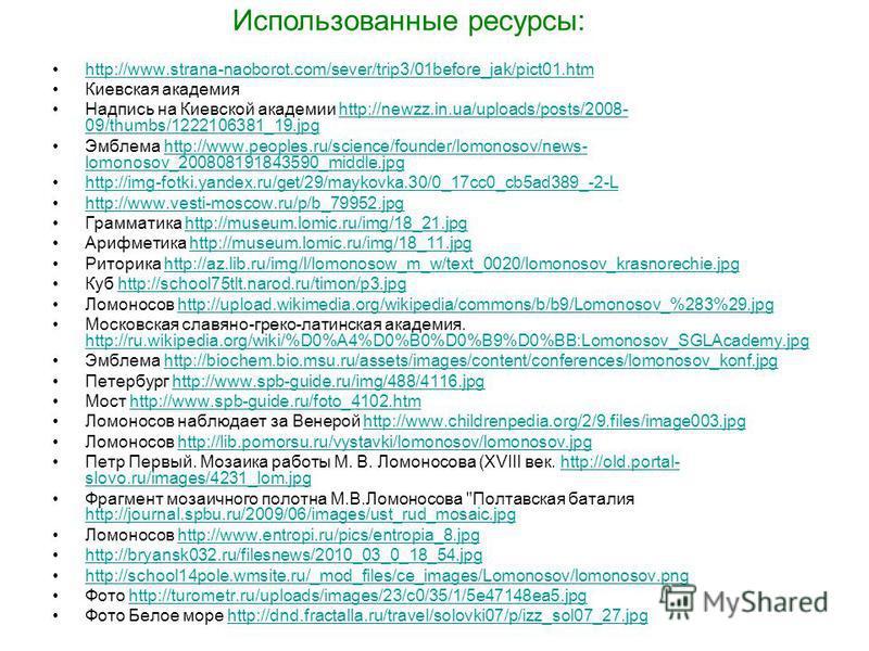 http://www.strana-naoborot.com/sever/trip3/01before_jak/pict01. htm Киевская академия Надпись на Киевской академии http://newzz.in.ua/uploads/posts/2008- 09/thumbs/1222106381_19.jpghttp://newzz.in.ua/uploads/posts/2008- 09/thumbs/1222106381_19. jpg Э