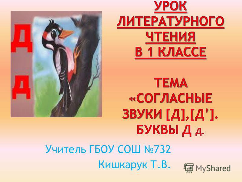 Учитель ГБОУ СОШ 732 Кишкарук Т.В.