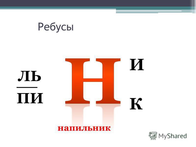 Ребусы __ ПИ ЛЬ ИКИК напильник